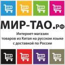 Интернет-магазин «Мир-Тао»