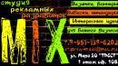 Студия рекламных разработок MIX, Железногорск