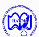 Центральноазиатский технико-экономический колледж ЦАТЭК, Алматы