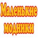 """Интернет-магазин детской одежды """"Маленькие модники"""", Кострома"""