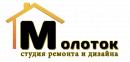 """Студия ремонта и дизайна """"Молоток"""", Железногорск"""