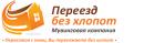 """ТК """"Переезд без Хлопот"""", Нижний Новгород"""