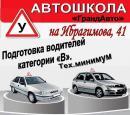 """ООО""""ГрандАвто"""", Октябрьский"""