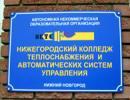 "АНОО ""Нижегородский колледж теплоснабжения"", Нижний Новгород"