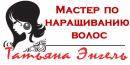НАРАЩИВАНИЕ ВОЛОС, Караганда