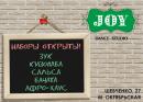 Студия танцев JOY, Новосибирск