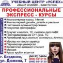 Учебный центр Успех, Днепропетровск
