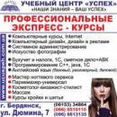 Учебный центр Успех, Горловка