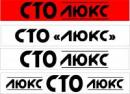 СТО Люкс, Мелитополь