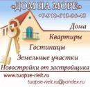 Дом на море, Новочеркасск