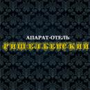 Апарт-отель Ришельевский, Одесса