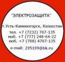 ЭЛЕКТРОЗАЩИТА, Усть-Каменогорск, Темиртау
