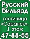 ИП Наумов Е.И., Саранск