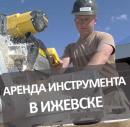 Аренда инструмента и строительного оборудования в Ижевске!, Москва