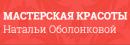 Мастерская красоты Натальи Оболонковой, Белгород