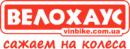 Магазин ВелоХаус, Ровно