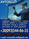 Центр Автостекло, Бердичев