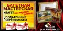 Багетная мастерская, Москва