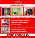 ООО Линия Диванов, Шадринск