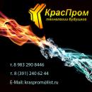 ООО «КрасПром», Красноярск