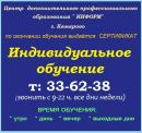 Индивидуальное обучение, Кемерово