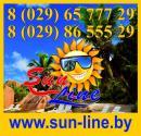 Sun Line - Туристическая компания, Барановичи