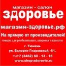 Магазин-салон Здоровье, Тюмень