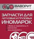 Авторазборка Фаворит, Москва