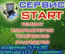 "СЕРВИС ""START"", Кропоткин"