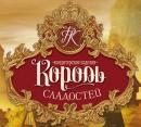 """ООО """"Паритет инвест"""" ТМ """"Король сладостей"""", Москва"""