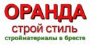 ЧТУП Оранда стройСтиль, Брест