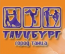 """Танцевально-спортивный клуб """"Танцбург"""", Архангельск"""