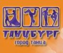 """Танцевально-спортивный клуб """"Танцбург"""", Химки"""
