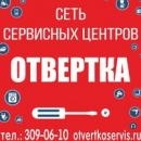 Сеть сервисных центров Отвертка, Черкесск