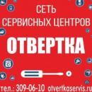 Сеть сервисных центров Отвертка, Москва