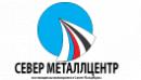 """ООО""""СЕВЕР МЕТАЛЛЦЕНТР"""", Санкт-Петербург"""