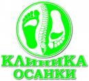 ООО Клиника - осанки, Оренбург
