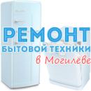 Ремонт техники в Могилёве - Ремонт24.бел, Бобруйск