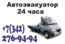 Эвакуатор Пермь,Пермский край.+7(342)276-94-94-Автоэвакуатор 24часа, аварийный комиссар, Пермь