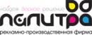 Палитра Рекламно-производственная фирма, Железногорск