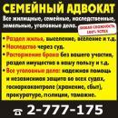 Адвокат Перфильев Дмитрий Викторович, Находка