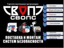 Видеонаблюдение, Охранно-Пожарная, Сигнализация, Челябинск