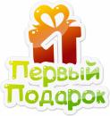 Первый Подарок, Челябинск