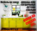 Студия МЕБЕЛИ на заказ Когалым, Сургут