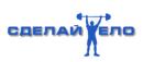 Интернет-магазин «sdelay-telo.ru - магазин спортивных товаров»