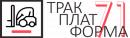 ТракПлатформа 071, Курск