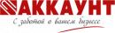 Аккаунт ООО, Казань