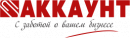 Интернет-магазин «Аккаунт ООО»