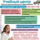 """Учебный центр """"Школа Дополнительного Образования"""", Подольск"""