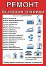 Интернет-магазин «Ремонт бытовой техники»